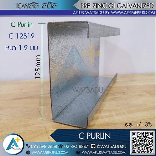 แปเหล็กตัวซี C Purlin GI กัลวาไนซ์ 125x1.9มม ยาว 6 เมตร