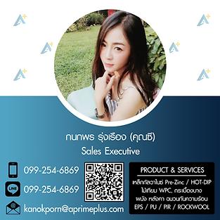 Sale Team Cee.png