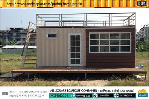 S20-08C ตู้คอนเทรนเนอร์รีสอร์ท บ้านพักตากอากาศ