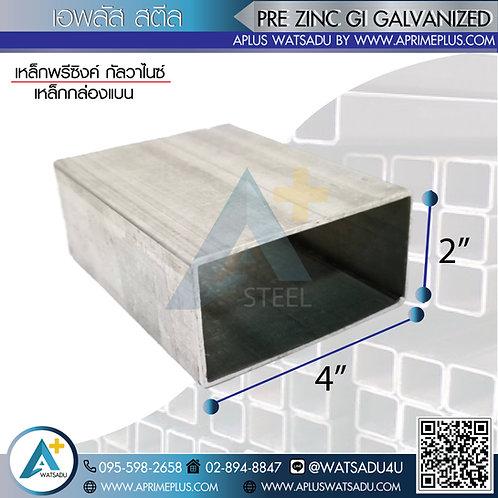 เหล็กกัลวาไนซ์ GI 4x2 นิ้ว หนา 1.7 มม. GI