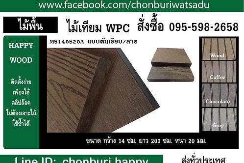 ไม้เทียม WPC แบบตันเรียบ