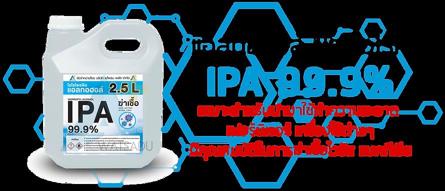 ไอโซโพรพิล_แอลกอฮอล์1.png