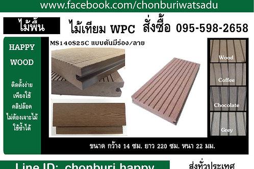 ไม้พื้น WPC แบบตันร่อง