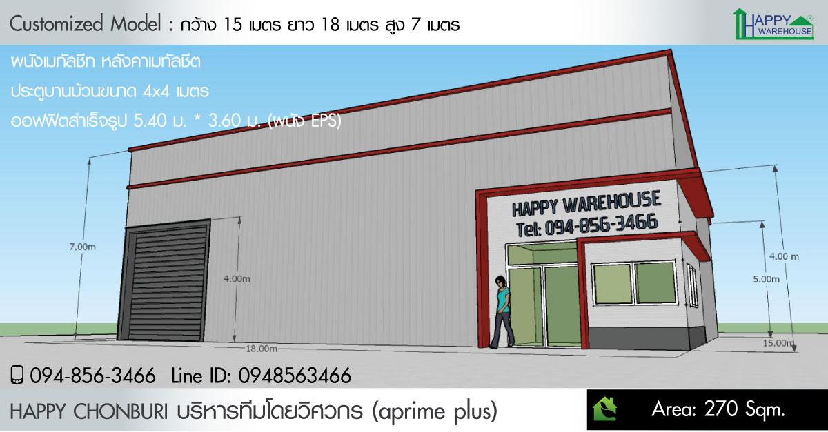 18x15x6_โกดัง-โรงงานสำเร็จรูป
