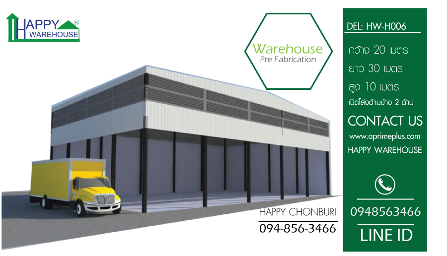 Product_WarehouseHW_H006