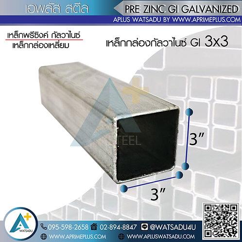 เหล็กกัลวาไนซ์ GI 3x3 นิ้ว หนา 3.2 มม. GI