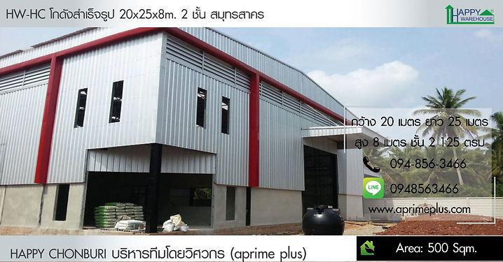 HW-HC-โกดังสำเร็จรูป-20x25x8m.-2-ชั้น-สม