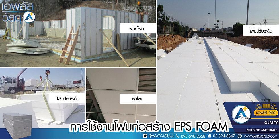 โฟมก่อสร้าง โฟมแผ่น EPS foam-การใช้งาน.j