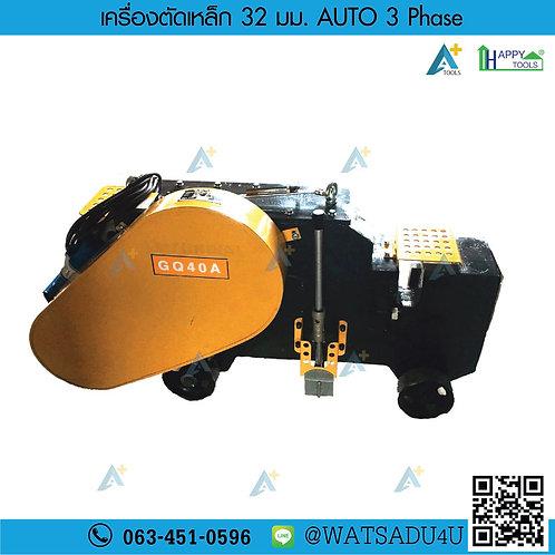 Happy เครื่องตัดเหล็ก 32 มมGQ32 (3 Phase)