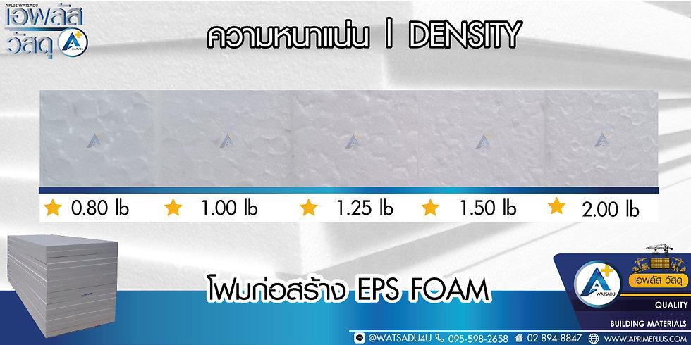 APLUS-โฟมแผ่น-EPS-โฟมก่อสร้าง-ความหนาแน่