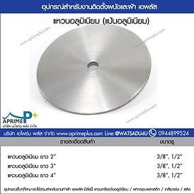 อุปกรณ์ติดตั้ง-ไอโซวอลแหวนอลูมิเนียม-(แป