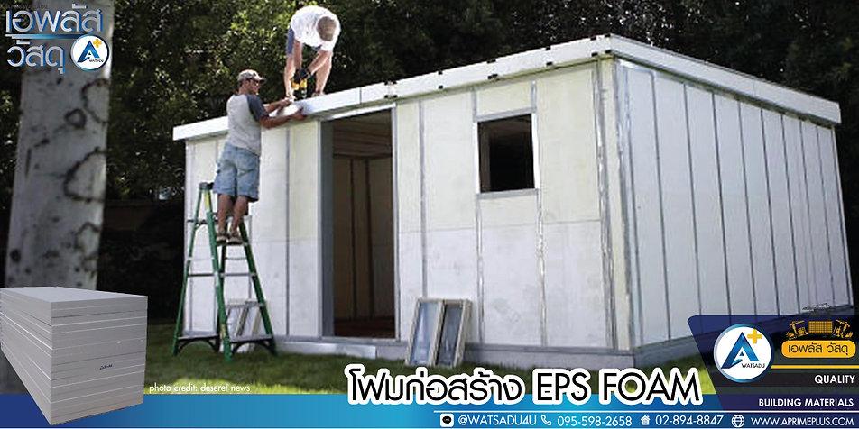 1200x600-tempate-APLUS-foam-home-บ้านโฟม