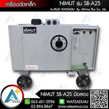 เครื่องดัด NIMUT SB-A25.png