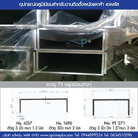 อุปกรณ์ติดตั้ง-ไอโซวอล-รางยู75.png