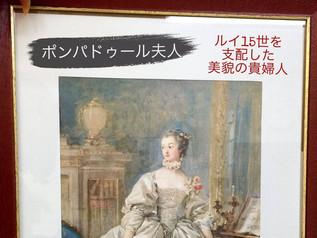 ティーライフアカデミー校長 加藤淳子 『ポンパドゥール夫人』セミナー開催のお知らせ