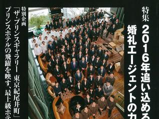 「週間ホテルレストラン」8月19日号掲載ご案内