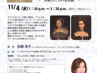ティーライフアカデミー校長 加藤淳子   プリンセスシリーズセミナー11月4日開催のお知らせ