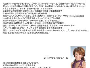 加藤淳子コラボレーションセミナー開催のご案内