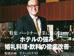 「週間ホテルレストラン」2月19日号掲載ご案内