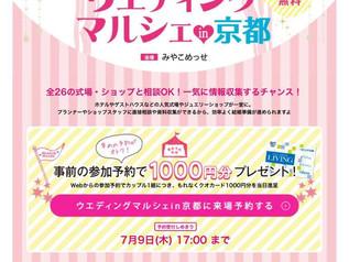 京都リビング新聞社 レイウエディング 主催 ウエディングマルシェイン京都にて講師として参加致します。