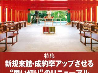 「週間ホテルレストラン」4月15日号掲載ご案内