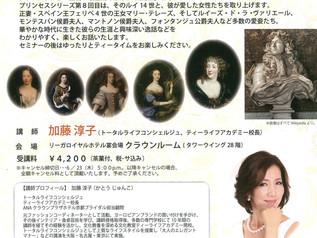 ティーライフアカデミー校長 加藤淳子の プリンセスシリーズセミナー6月27日開催のお知らせ