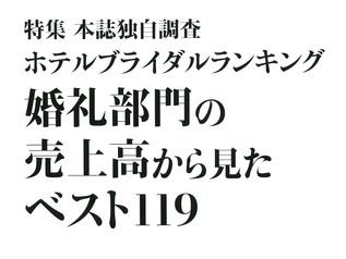 「週間ホテルレストラン」11月20日号掲載ご案内