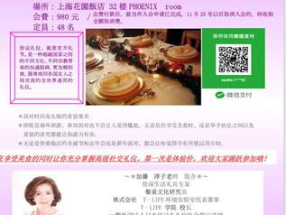 プロトコール上海セミナー