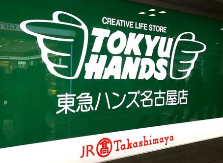 東急ハンズ名古屋店様でお取り扱いが始まりました!