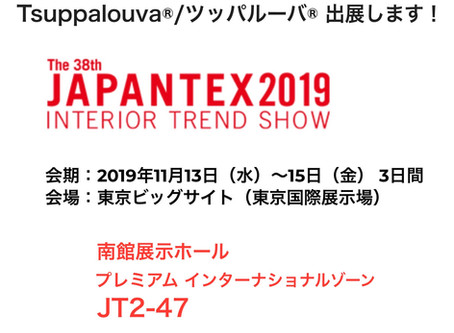 JAPANTEX2019に出展します!