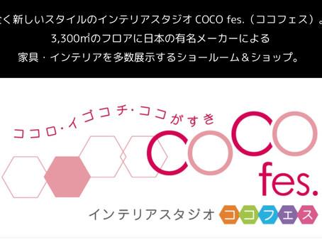 2月9日、名古屋市熱田にインテリアスタジオCOCO fes.(ココフェス)がグランドオープンします!