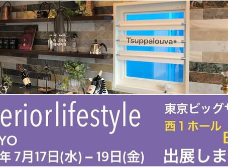 インテリアライフスタイル・東京に  出展します。