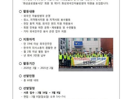 화성글로벌봉사단 5기 회원 모집