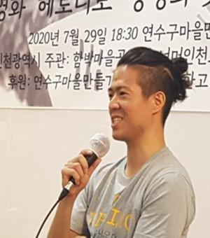 [인천투데이] 연수구 함박마을서 한민족 이주역사 토론회 열려