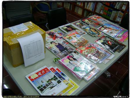 아시아 6개국 잡지책 등을 기증받았습니다