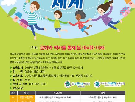 """2018 세계시민교육 활동가교실 """"마을에서 보는 세계"""""""