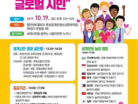 제3회 청소년 세계시민·평화축제 열려