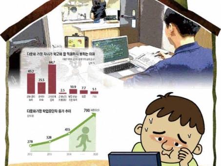 """[경기일보] """"원격수업요? 다문화 학생들은 로그인도 잘 못해요"""""""