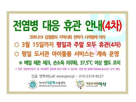 코로나19 대응 센터 휴관 안내(4차)