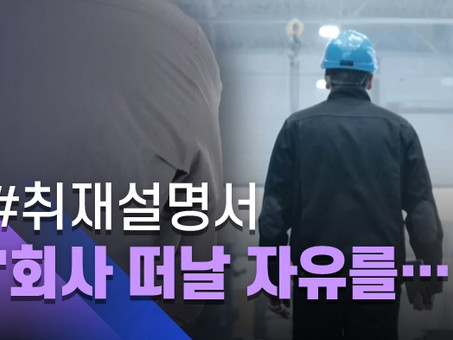 """[JTBC] """"회사를 떠날 자유를 달라"""" 소송전 뛰어든 이주노동자들"""