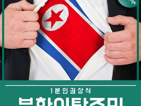 탈북자? 새터민?…공식 용어는 '탈북민'