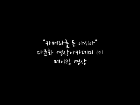 영상아카데미 메이킹필름