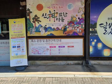 고려인동포가족 문화체험 '한국민속촌'