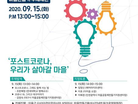 2020 대한민국 지속가능발전대회 화성시에서 열려(9.14~15)