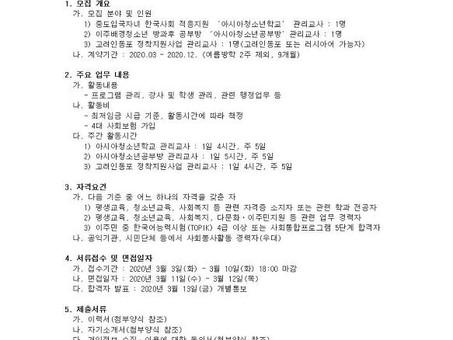 [채용/모집공고] 프로그램 관리교사, 한국어강사, 진로상담사, 통역상담원 채용·모집 공고