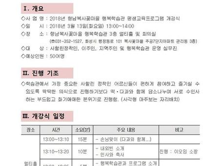 3/13. 향남행복학습관 개강식 개최