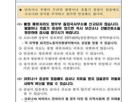 미등록 이주민(이른바 '불법체류자') 코로나19 검사 홍보 안내문