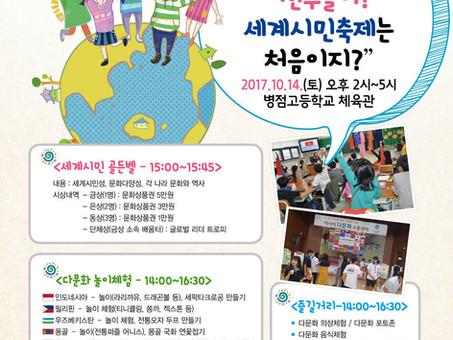 청소년 세계시민축제 10.14. 열려