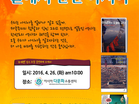 """유재현 작가 초청강연 """"길에서 만난 아시아"""""""