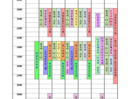프로그램 시간표(2018년 하반기)